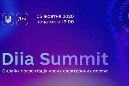 Diia Summit. Трансляция презентации новых электронных услуг и документов в «Дії» (завершена)