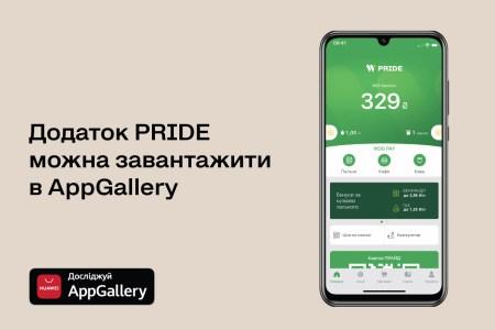 Приложение PRIDE теперь можно установить на все смартфоны Huawei из фирменного магазина приложений AppGallery
