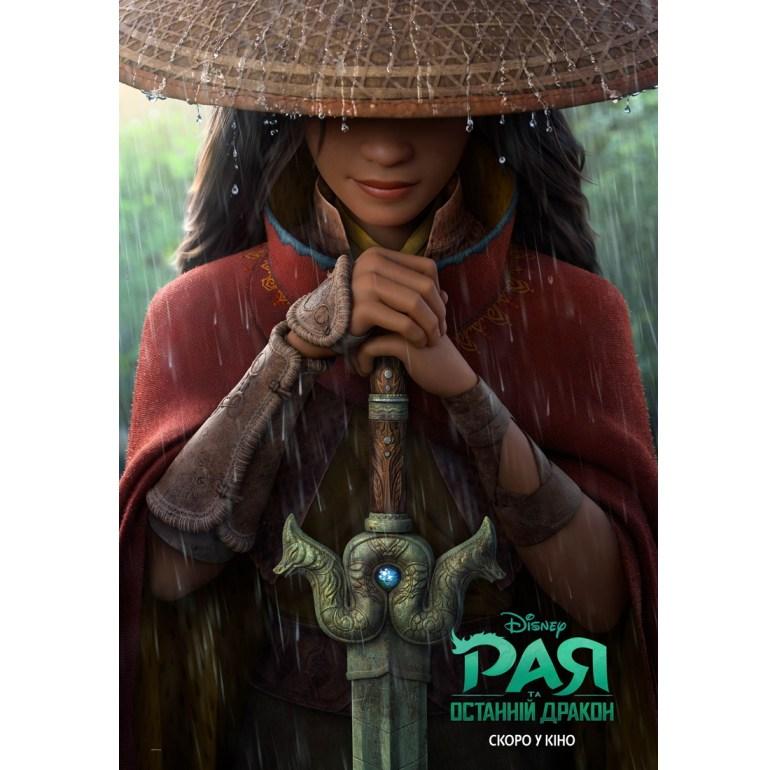 """Disney представила первый трейлер анимационного фильма """"Райя и последний дракон"""" / Raya and the Last Dragon"""