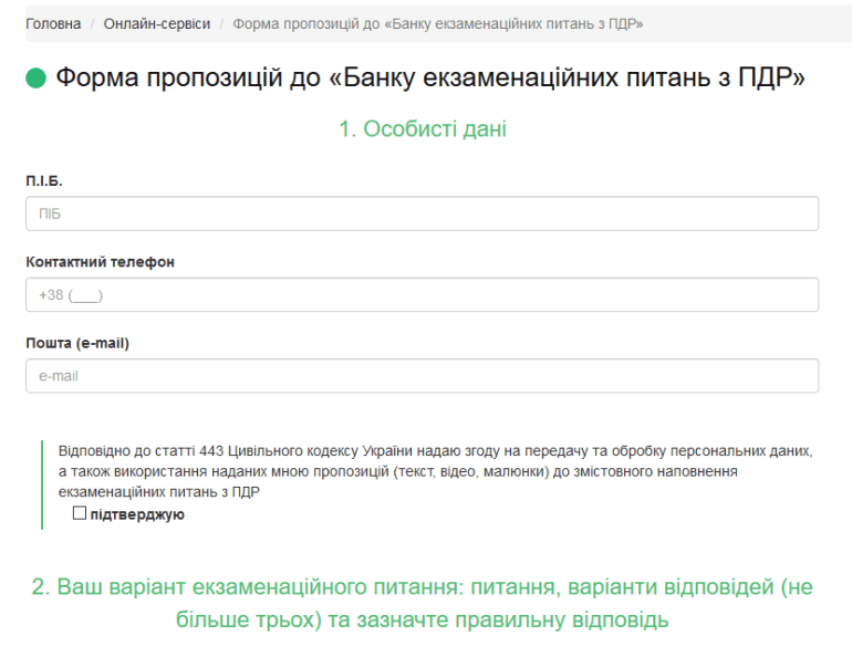 МВД предлагает украинцам придумать новые вопросы к экзаменам по ПДД - более актуальные, понятные и совершенные