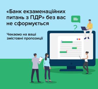 МВД предлагает украинцам придумать новые вопросы к экзаменам по ПДД — более актуальные, понятные и совершенные