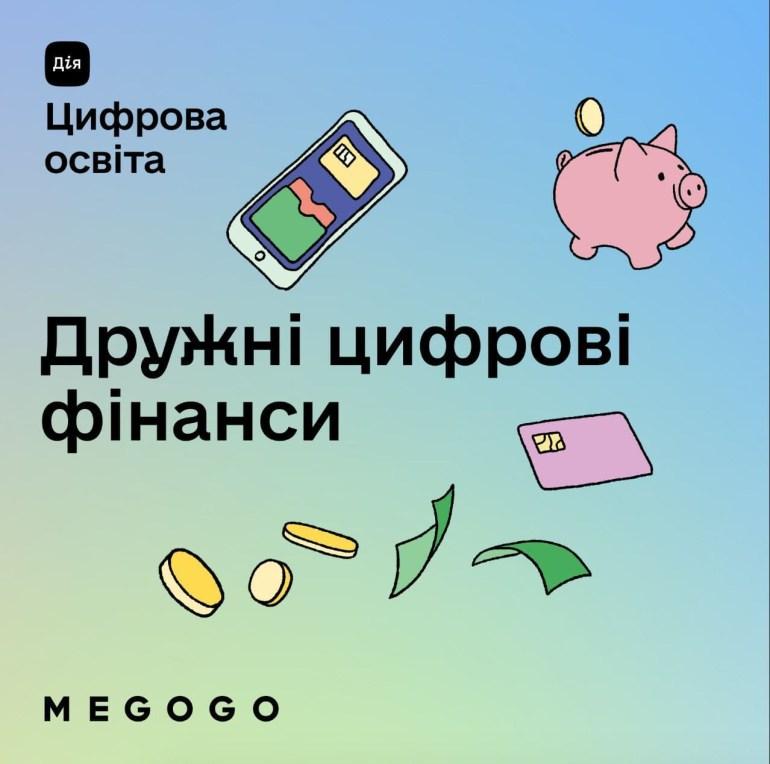 Минцифры и MEGOGO запускают образовательные подкасты