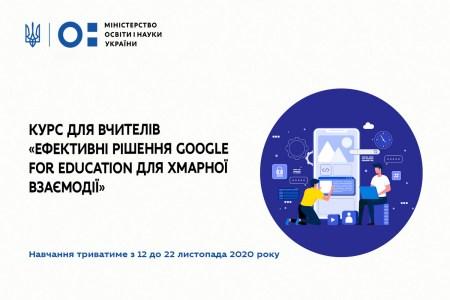 Министерство образования и Google Украина инициировали бесплатное обучение для учителей по использованию цифровых инструментов для дистанционного обучения