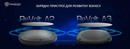 Увеличить оборот в клиентоориентированных бизнесах помогут беспроводные зарядки ReVolt A2 и ReVolt A3 от Prestigio