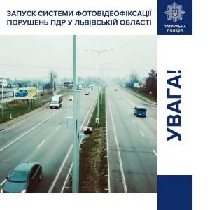 Во Львовской области запускают систему автоматической видеофиксации нарушений ПДД
