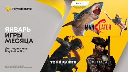 В январе подписчикам PS Plus дадут Shadow of the Tomb Raider, Maneater и Greedfall