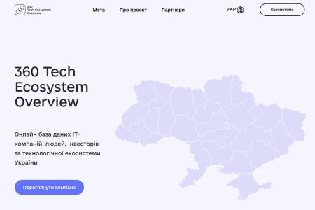Мінцифри запустило онлайн-платформу 360 Tech Ecosystem Overview з даними про українську IT-екосистему: компанії, стартапи, інвесторів та ін.