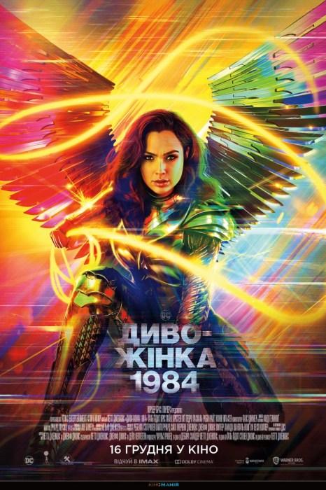 """Украинская премьера фантастического фильма """"Диво-Жінка 1984"""" / """"Wonder Woman 1984"""" состоится 16 декабря 2020 года (а не 7 января 2021 года, как утверждалось ранее)"""