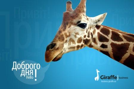 Украинский оператор Giraffe прекращает работу с 1 апреля 2021 года, частоты 2300 МГц вернут государству и выставят на продажу