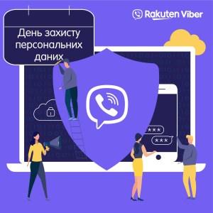 Дослідження: Цифрова конфіденційність є надзвичайно важливою для 65% українських користувачів Viber [інфографіка]