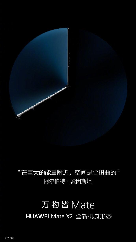 Huawei вновь тизерит сгибаемый смартфон Mate X2