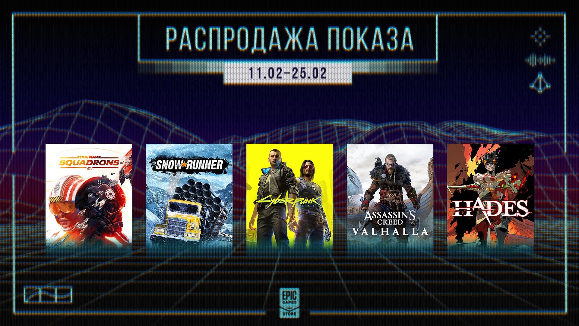 "Epic Games запускает ""Весенний показ"" и распродажу игр в Epic Games Store 11-25 февраля (скидки на Cyberpunk 2077, SW: Squadrons и др.) - ITC.ua"