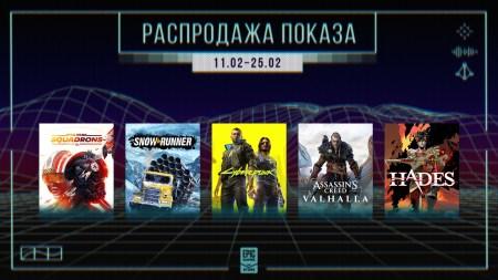 Epic Games запускает «Весенний показ» и распродажу игр в Epic Games Store 11-25 февраля (скидки на Cyberpunk 2077, SW: Squadrons и др.)