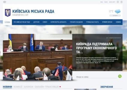 Для Київради хочуть створити новий сучасний сайт з інструментами прямої демократії, на розробку документації виділять 50 тис. грн