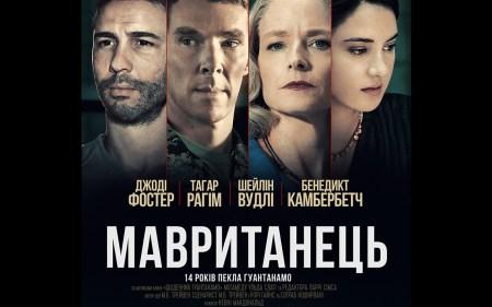 Рецензия на фильм «Мавританец» / The Mauritanian