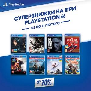 В Україні розпочався розпродаж ігр для Sony PlayStation 4 (більше 40 позицій зі знижками до 70%)