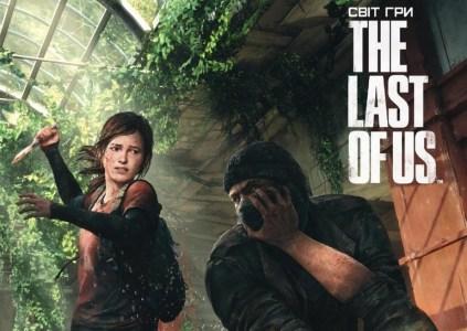 Рецензія на артбук «Світ гри The Last of Us» / The Art of the Last of Us