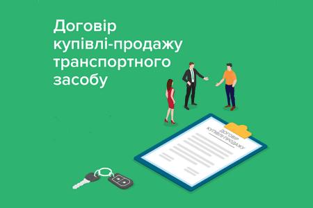 Уряд хоче дозволити українцям укладати договір купівлі-продажу авто онлайн — через «Електронний кабінет водія»