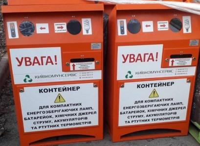 У Києві встановлять ще 212 контейнерів для збору небезпечних відходів — батарейок, термометрів тощо (онлайн-мапа)
