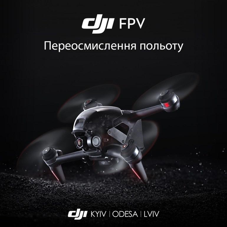 Відкрийте польоти заново з квадрокоптером FPV від DJI