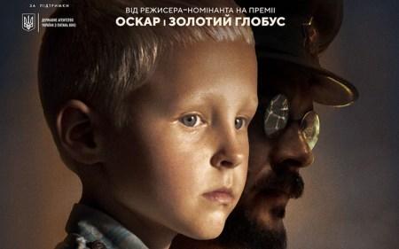 Рецензія на фільм «Антон і червона химера»