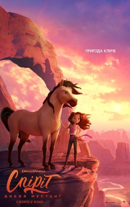 Перший трейлер мультфільму «Спіріт: Дикий мустанг» від DreamWorks, прем'єра запланована на 3 червня 2021 року