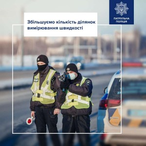 МВС України: З 22 березня патрульні з приладом TruCAM працюватимуть на 60 нових ділянках доріг