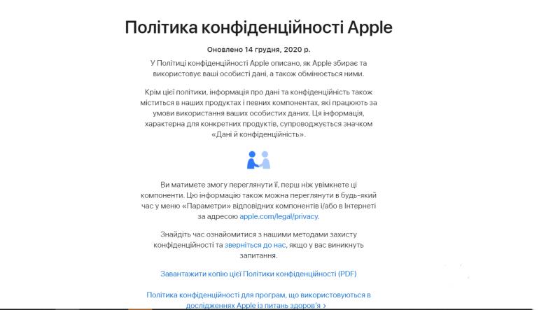 Apple запустила україномовну версію сайту — поки її локалізовано лише частково