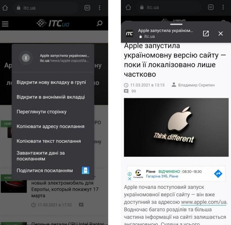 В Chrome на Android появился предварительный просмотр веб-страниц