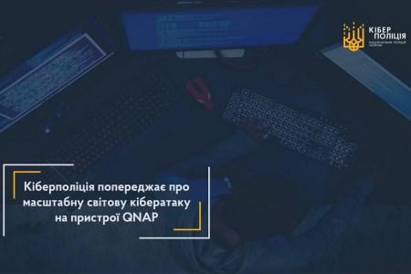 Кіберполіція повідомила про масштабну світову кібератаку вірусу-шифрувальника на мережеві пристрої QNAP