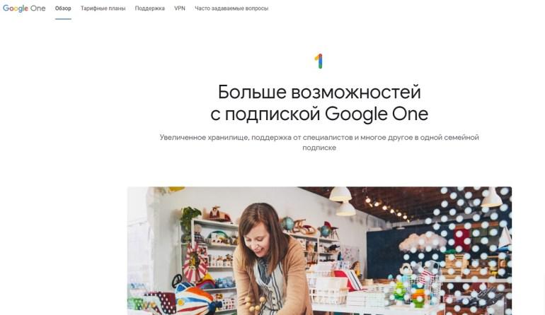 Альтернативы Google Photo