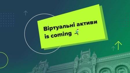 Законопроєкт «Про віртуальні активи», який має легалізувати криптовалюти в Україні, рекомендовано до другого читання