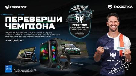 Компанія Acer оголошує про початок реєстрації для участі в чемпіонаті Predator Sim Racing Cup 2021, який дасть змогу набути унікального досвіду