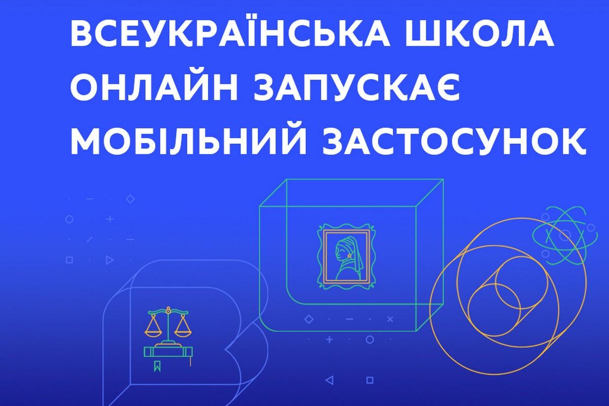 Дистанційка у смартфоні. МОН та Мінцифра запустили мобільний застосунок «Всеукраїнська школа онлайн» - ITC.ua