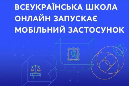 Дистанційка у смартфоні. МОН та Мінцифра запустили мобільний застосунок «Всеукраїнська школа онлайн»