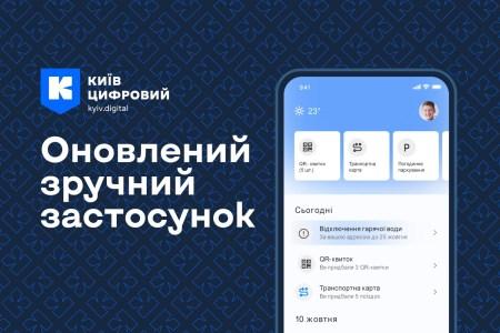 Вийшла нова версія застосунку «Київ Цифровий» з розширеними функціями використання транспортних карт, а також учнівських і студентських квитків