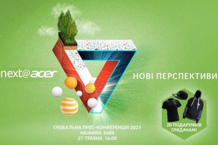Трансляція травневої презентації Next@Acer з анонсом нових ігрових продуктів Predator та професійних ConceptD [Початок о 16:00]