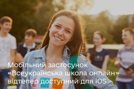 Мобільний застосунок «Всеукраїнська школа онлайн» відтепер доступний для iOS
