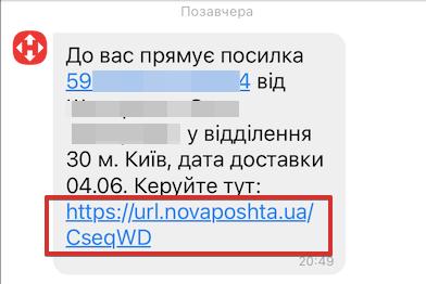 «Нова пошта» запустила обновленный трекинг отправлений на сайте и в смартфоне