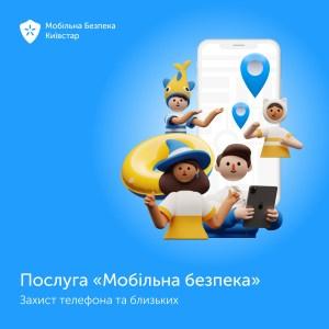 В сервіс «Мобільна безпека» від Київстар додали «Сімейний трекер», тепер він дозволяє захистити не тільки смартфони, але й близьких