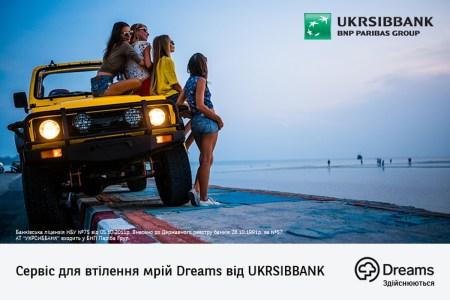 Мрії здійснюються. UKRSIBBANK запустив сервіс Dreams, який допоможе українцям досягати мрій