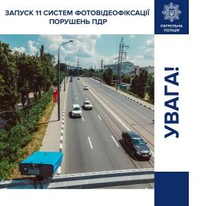 Відсьогодні в Україні почали працювати ще 11 систем автоматичної фіксації порушень ПДР (адреси розташування)