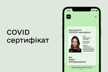 Перші цифрові COVID-сертифікати вже доступні в «Дії» (наразі запроваджено два види — внутрішній та міжнародний для подорожей)