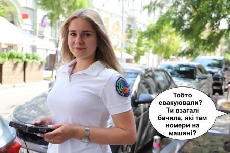 Фотогалерея дня: Топ-10 фраз, які найчастіше доводиться чути київським інспекторам з паркування від водіїв-порушників