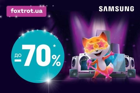 День народження FOXTROT.UA — це знижки до 70% і подарунки на 2 000 000 гривень!