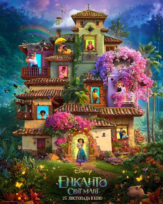 Вийшов повноцінний трейлер наступного шедевру анімації Disney «Енканто: Світ магії» / Encanto