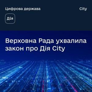 Рада ухвалила закон про Дія City — він передбачає особливу схему оподаткування для IT-індустрії