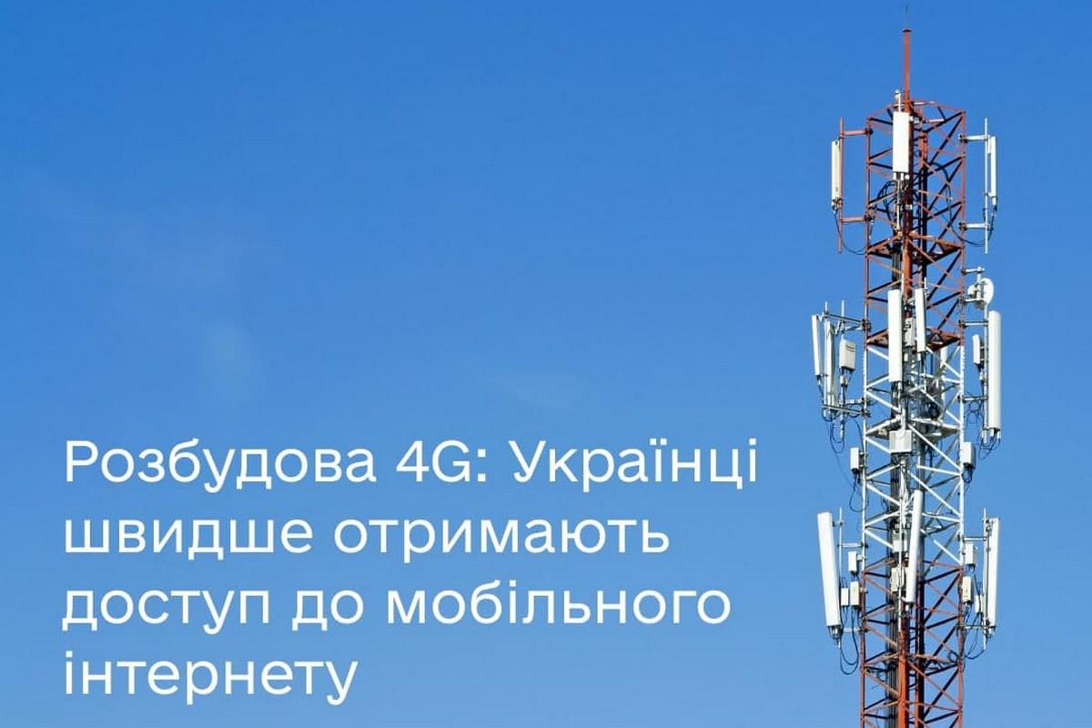 Уряд ухвалив зміни до законопроєкту, які дозволять операторам швидше встановлювати нові базові станції 4G - ITC.ua
