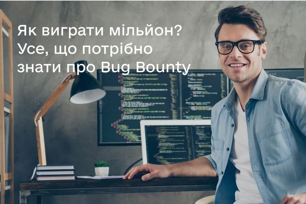 Мінцифра запустила новий конкурс по зламу Дії з призовим фондом 1 мільйон гривень — він триватиме пів року та відкритий для всіх охочих - ITC.ua