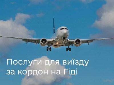 Мінцифри підготувало для українців добірку цифрових послуг для подорожей за кордон